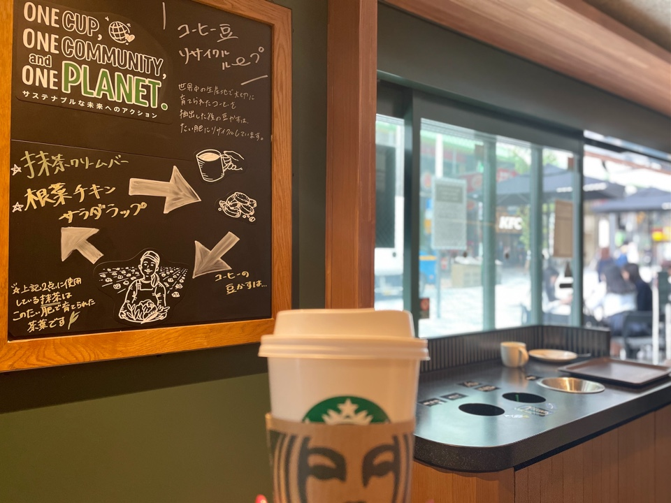 スターバックスコーヒーEKIZO神戸三宮店
