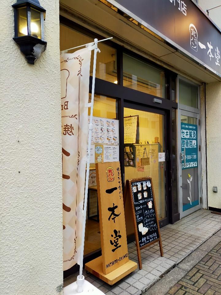 一本堂 松戸駅前店の口コミ