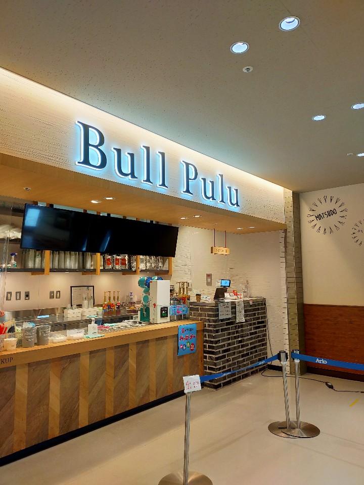 Bull Puluの口コミ