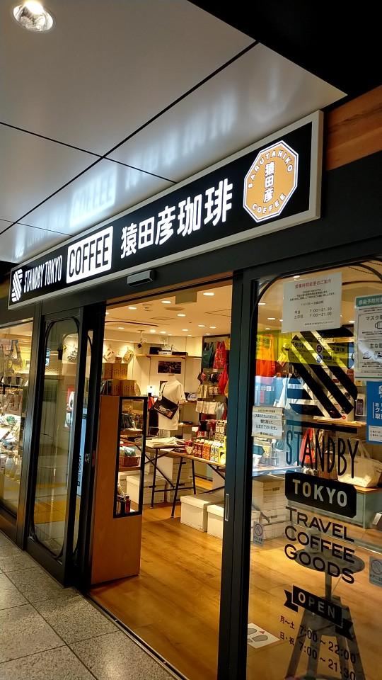 STANDBY TOKYO 東京駅店の口コミ