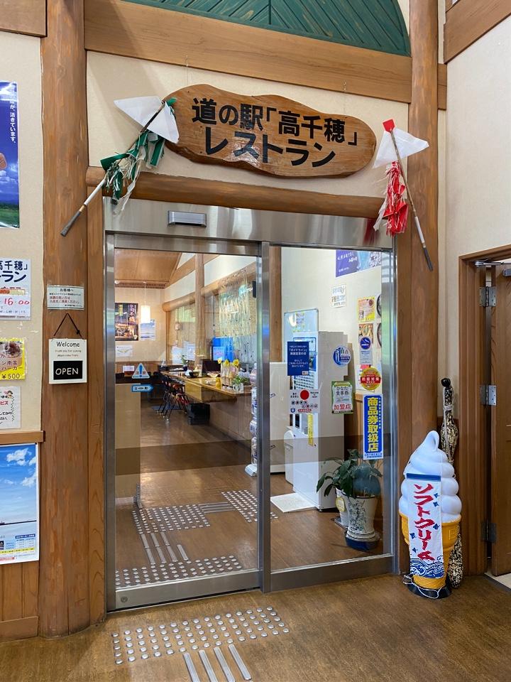 道の駅高千穂レストラン