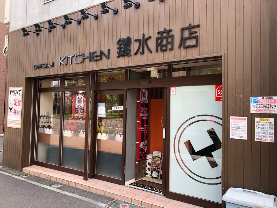 KITCHEN 鑓水商店の口コミ