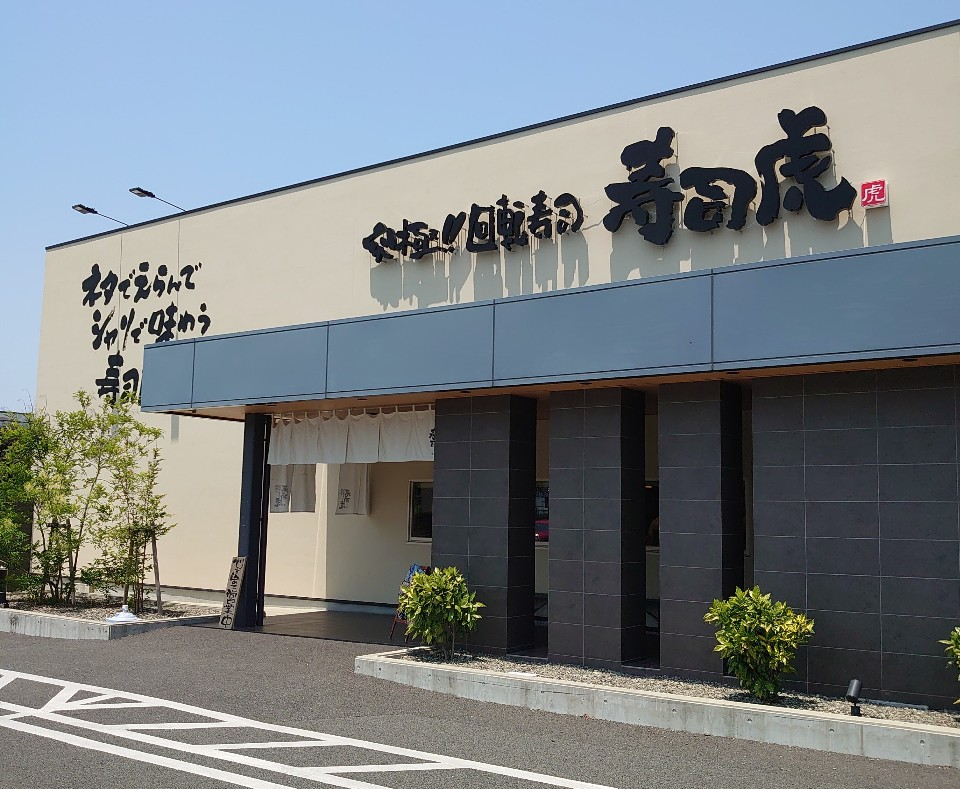 究極回転寿司 寿司虎麻生田店の口コミ