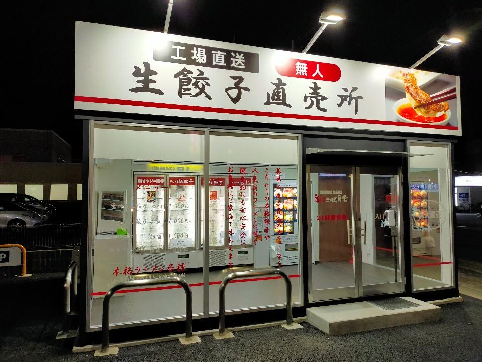 美味工場委員会 水戸赤塚店