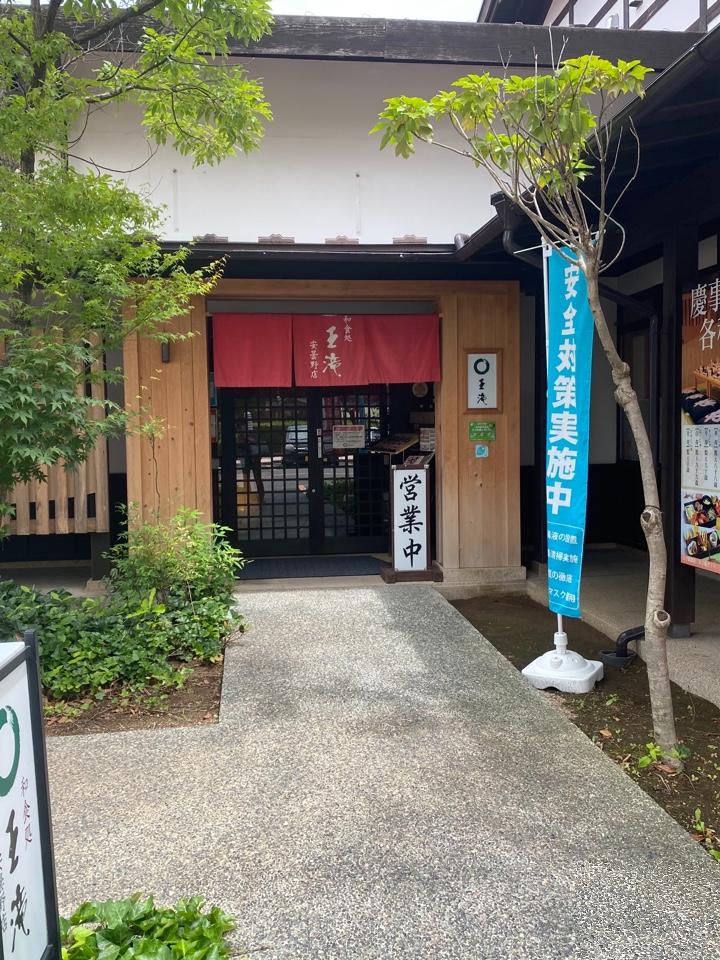 和食処 王滝 安曇野店の口コミ