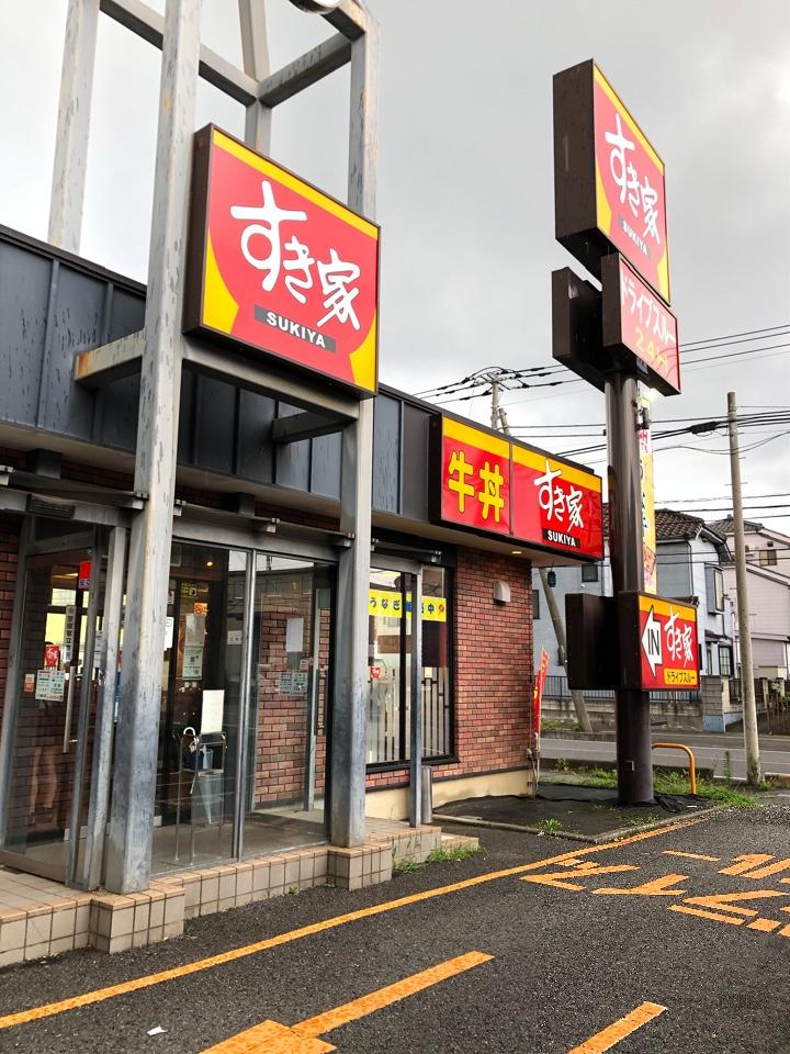 すき家 川口榛松店の口コミ