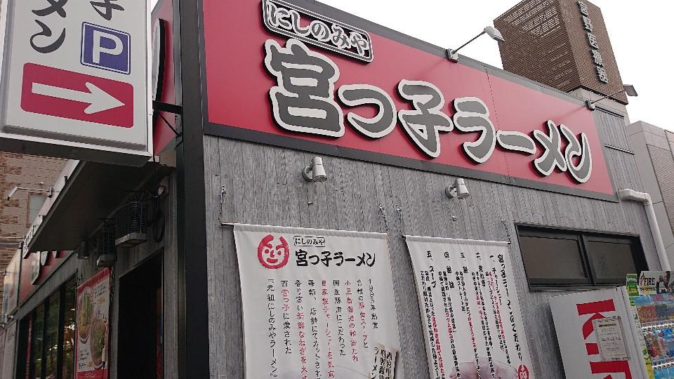 宮っ子ラーメン 山幹武庫之荘店の口コミ