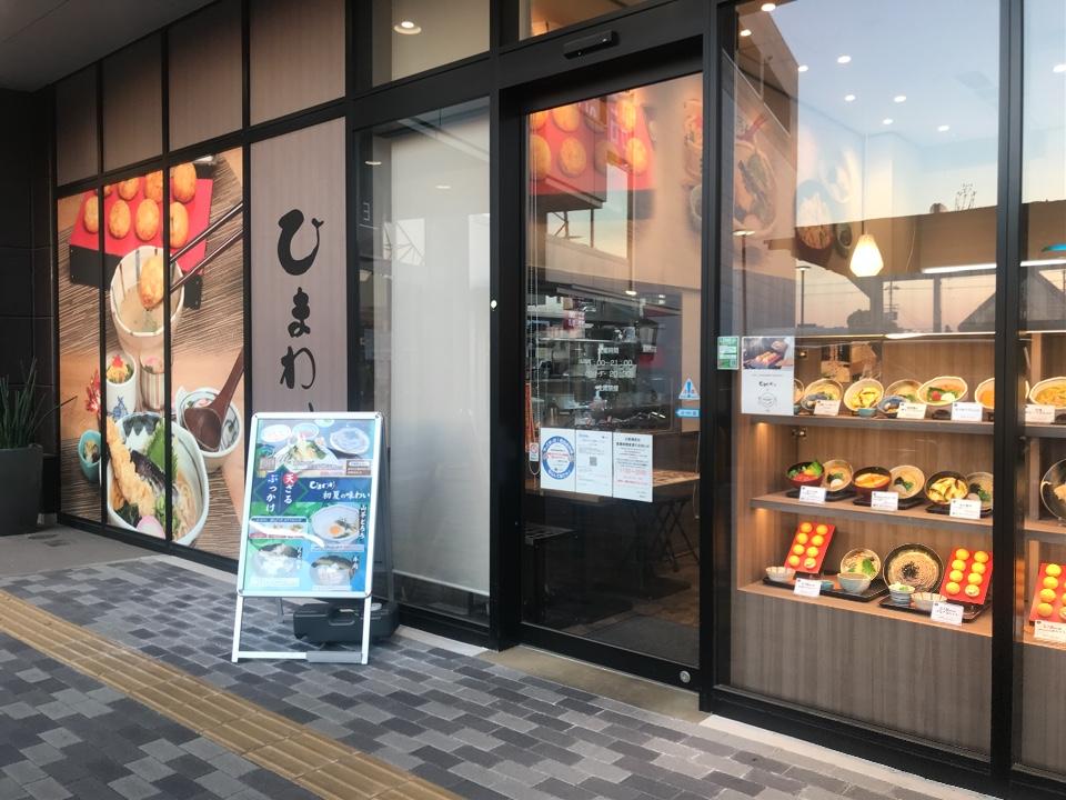 ひまわり 和泉府中店の口コミ