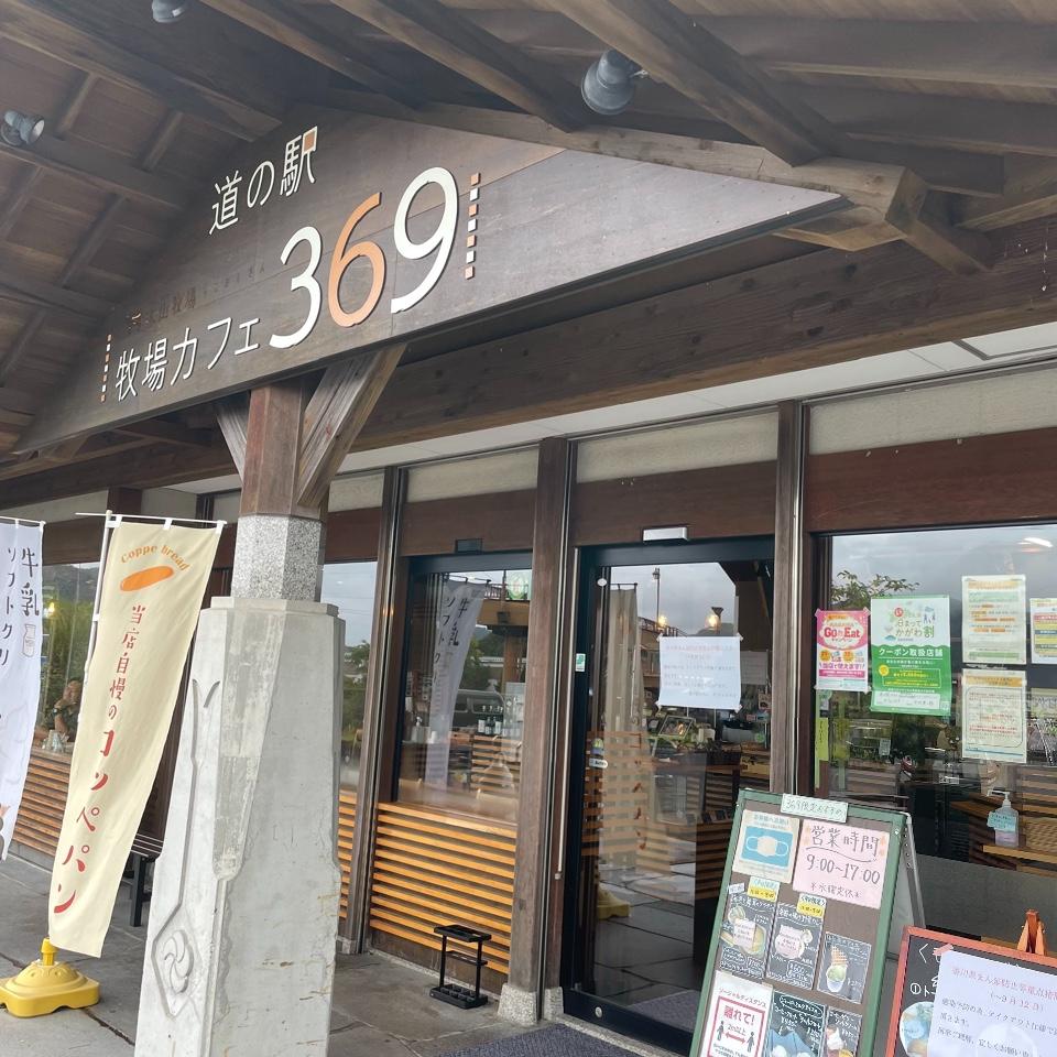 道の駅みろく 牧場カフェ369