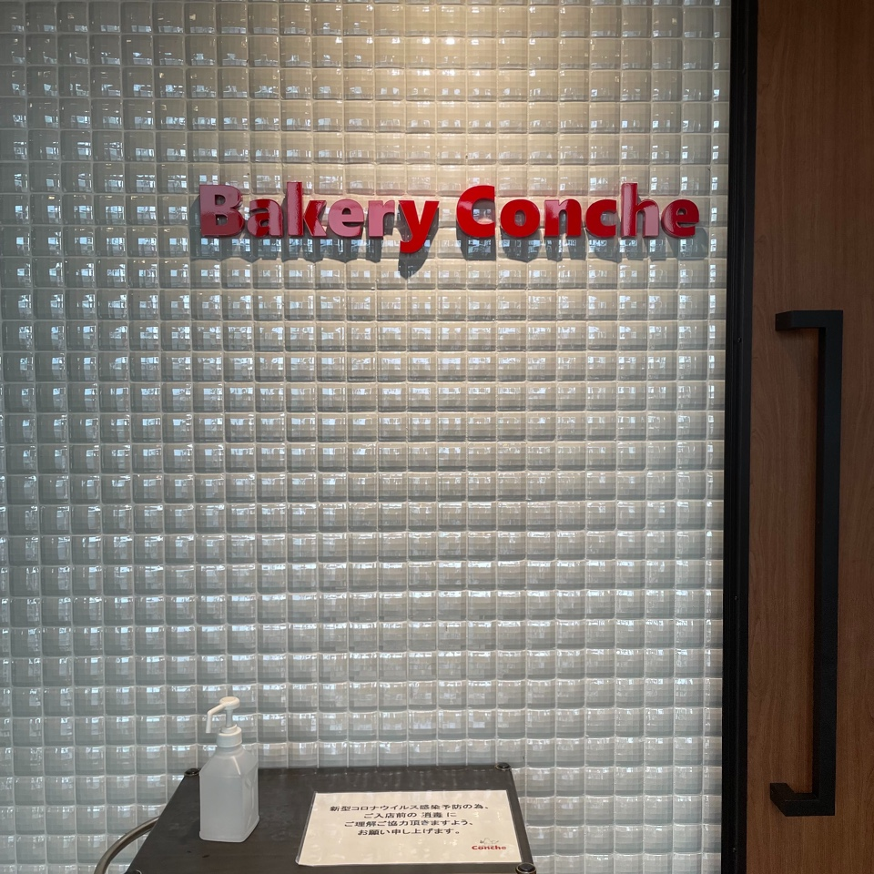 Bakery Conche