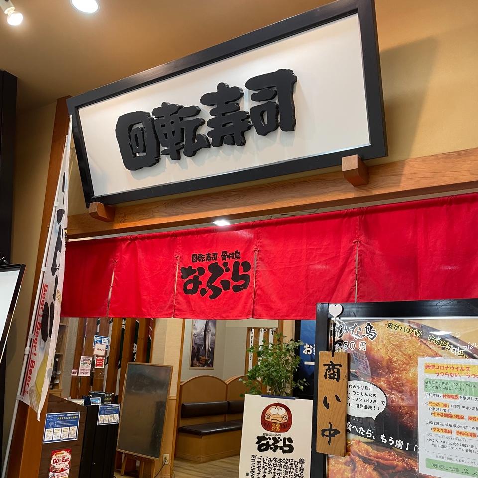 回転寿司・骨付鳥 なぶら イオン高松店