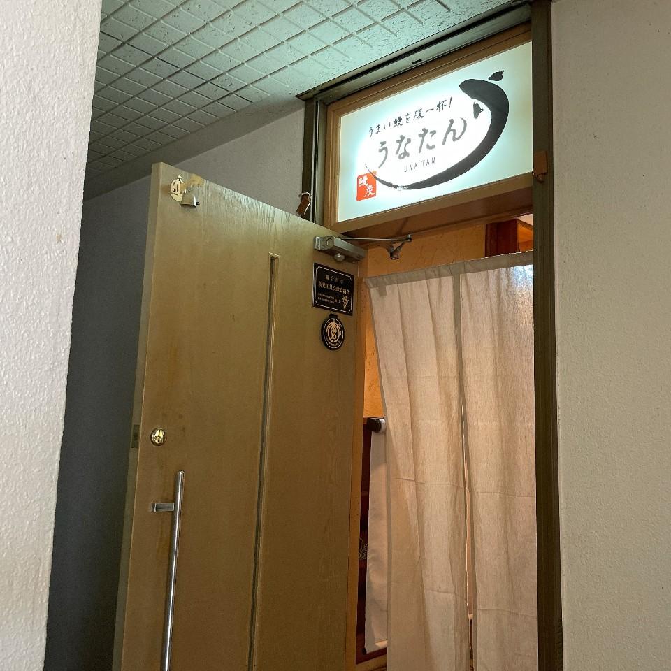 鰻炭 新発田店