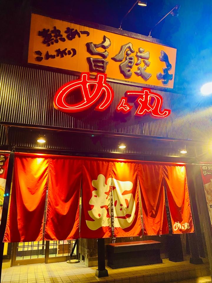 らー麺屋 めん丸 大田原店