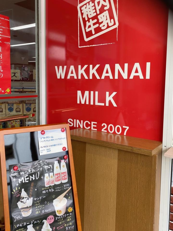 稚内牛乳の口コミ