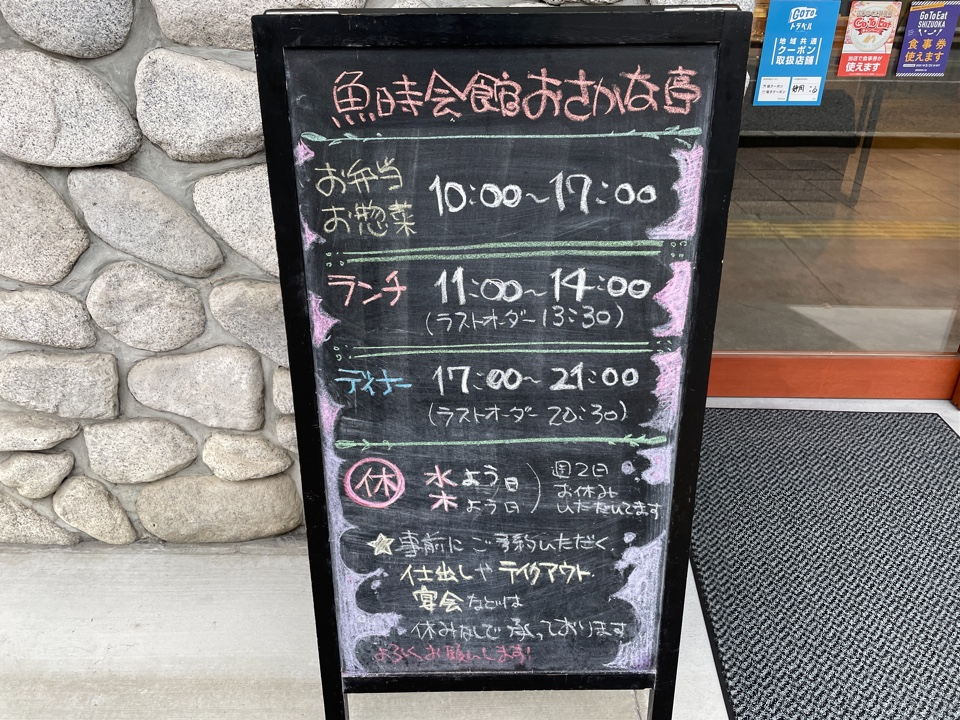 魚時会館おさかな亭