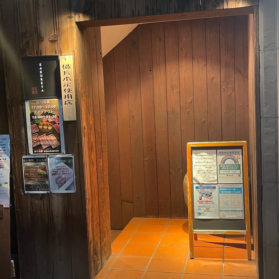炭火焼肉かくれ家 三宿店