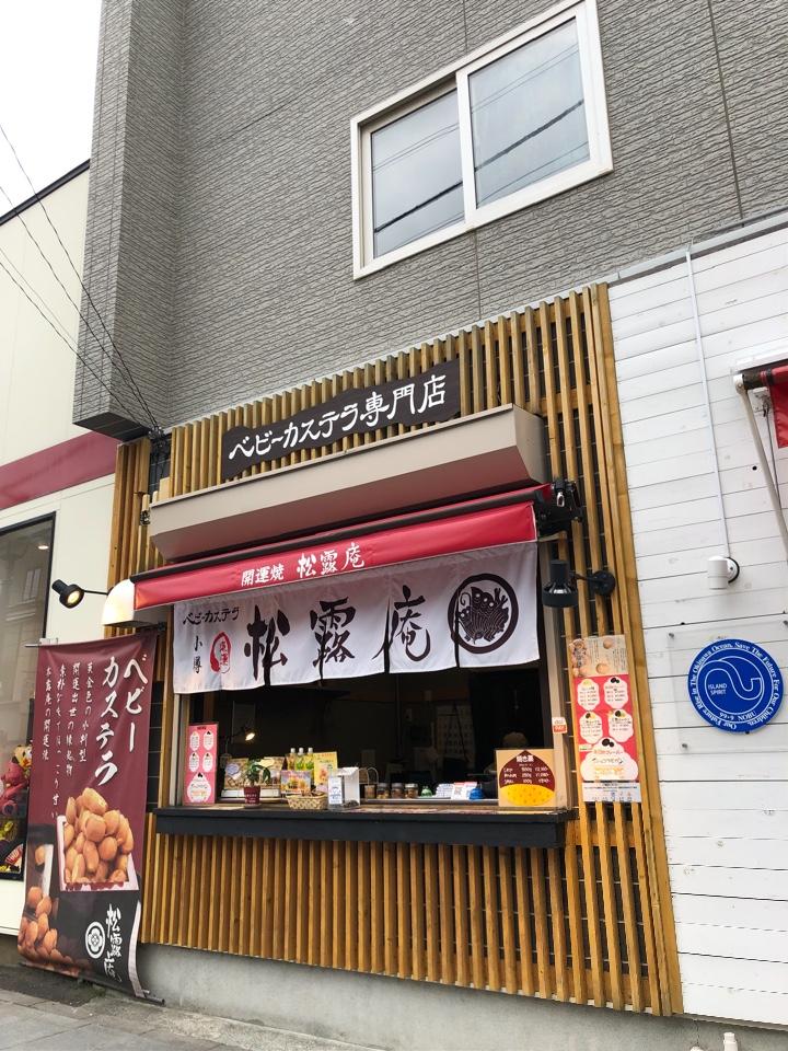 松露庵 小樽店の口コミ
