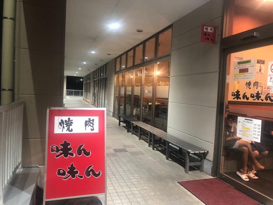味ん味ん 稲城若葉台店