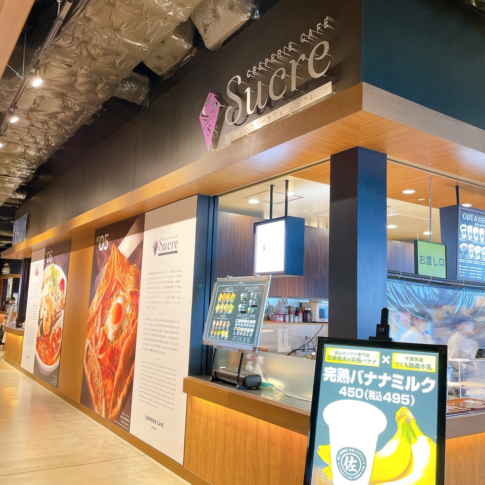 Creperie Cafe Sucre  イオンモール幕張新都心店の口コミ