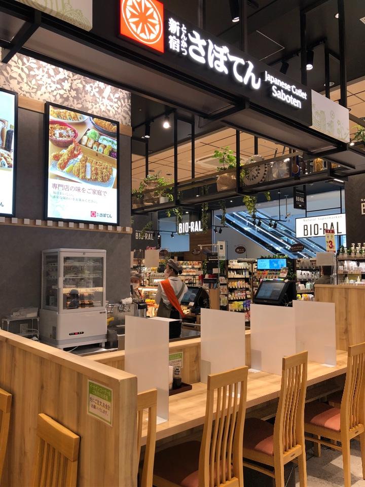 さぼてん Food &TIME  ISETAN  OFUNA店の口コミ