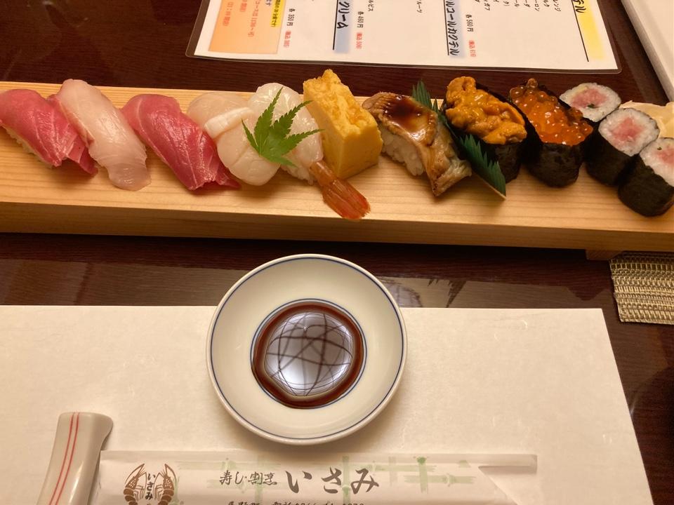 寿司•割烹 いさみ