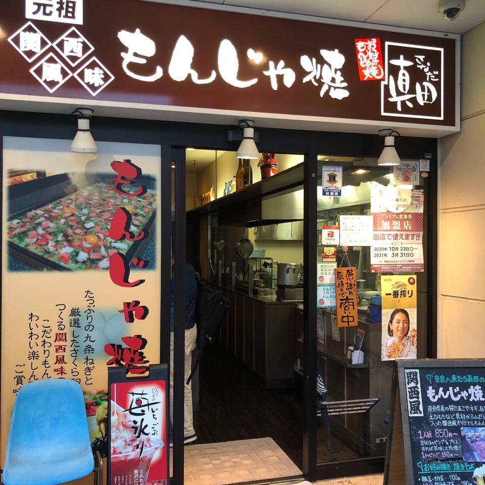 もんじゃ焼き 真田 近鉄奈良店