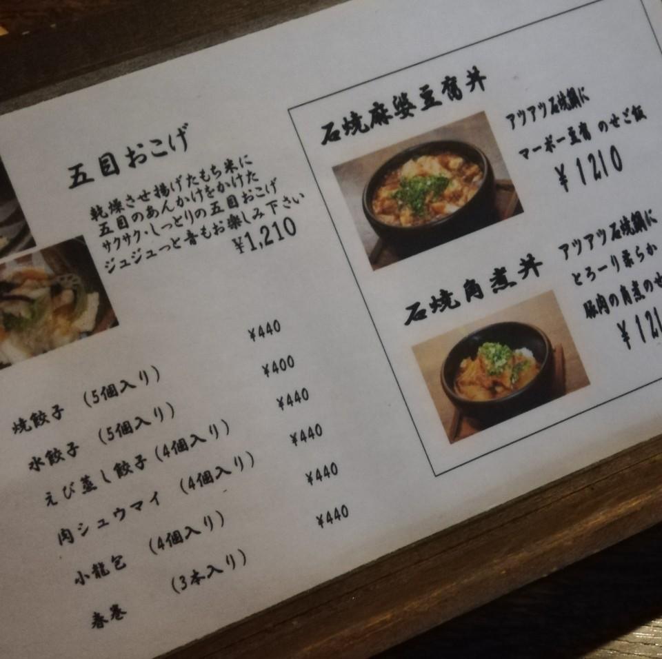 中華料理 梦