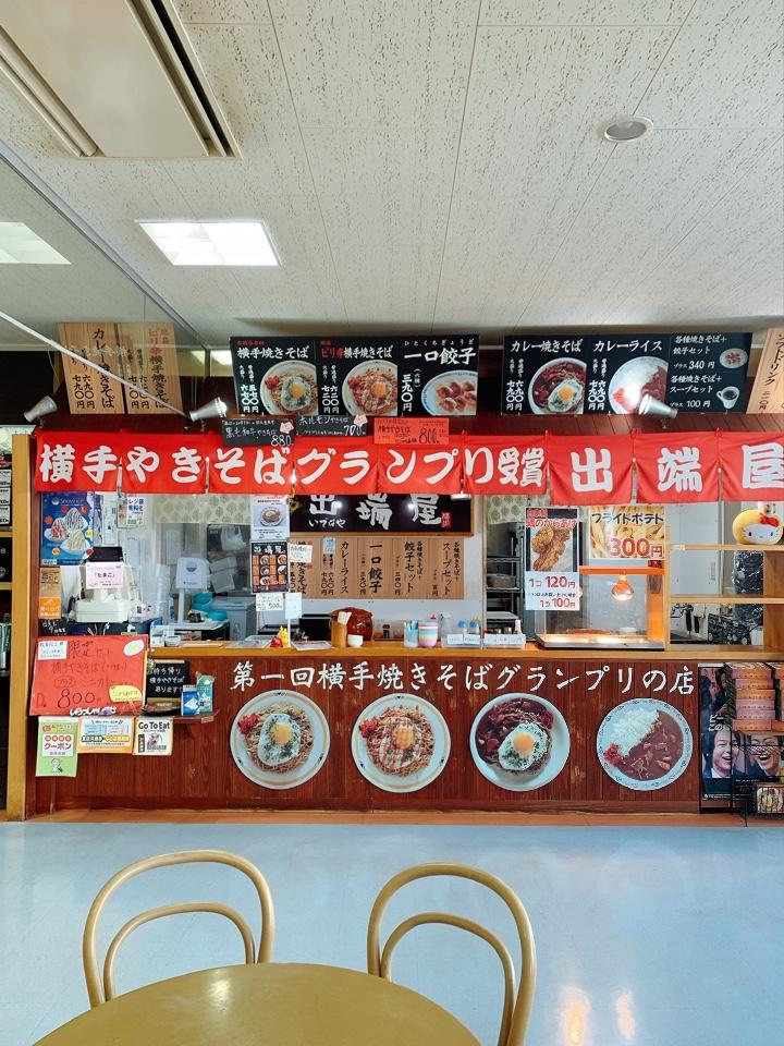 出端屋 秋田ふるさと村店の口コミ