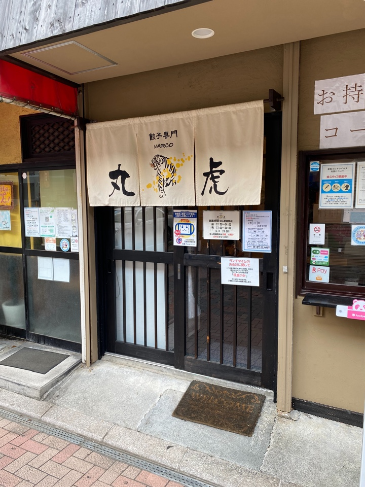 餃子専門丸虎 北浦和の口コミ