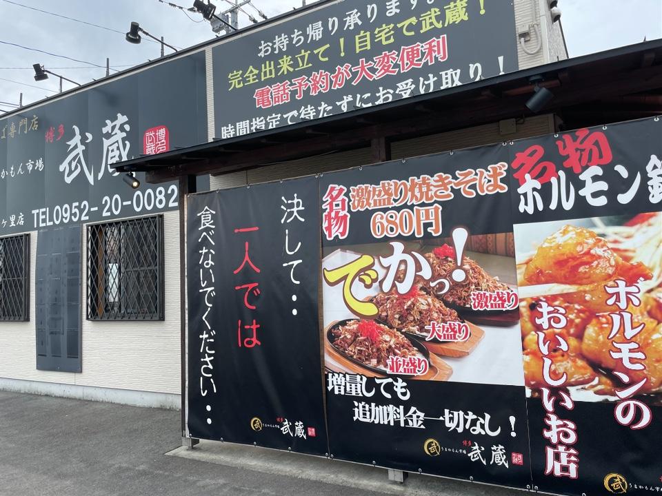 うまかもん市場博多武蔵 吉野ヶ里店