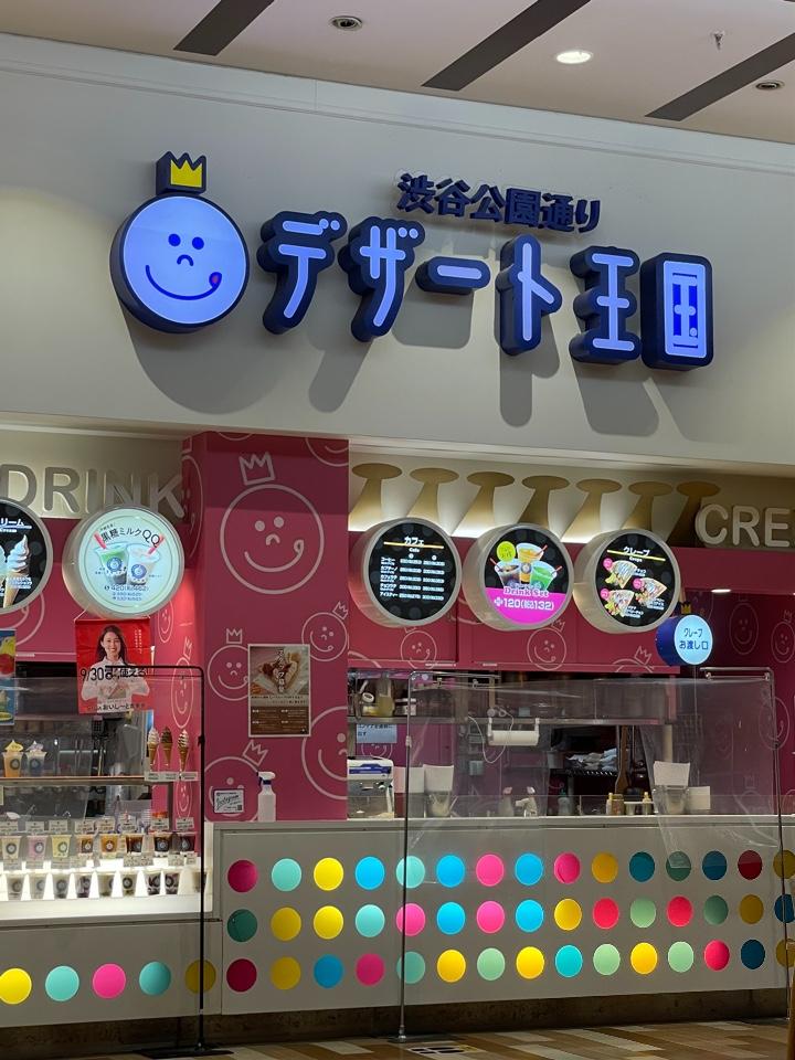 デザート王国 ゆめタウン佐賀店