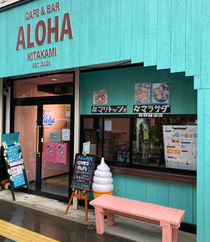 Cafe&Bar ALOHA kitakami