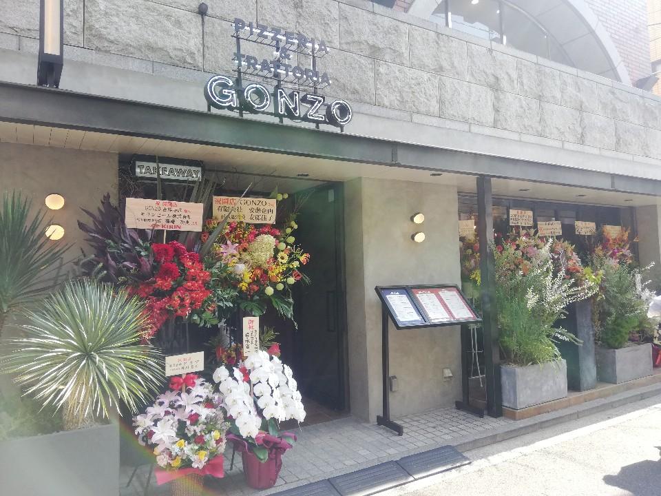 Pizzeria&Trattoria GONZO 吉祥寺店