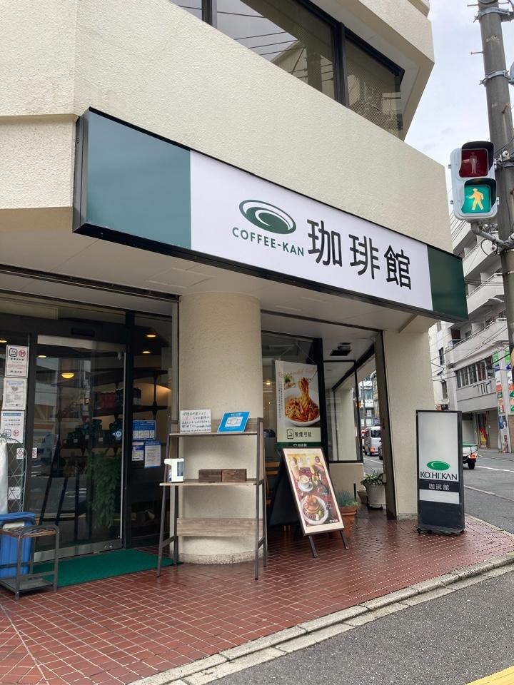 珈琲館 八丁堀店の口コミ