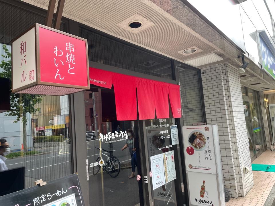 和×バル HARERUYA 大通店の口コミ