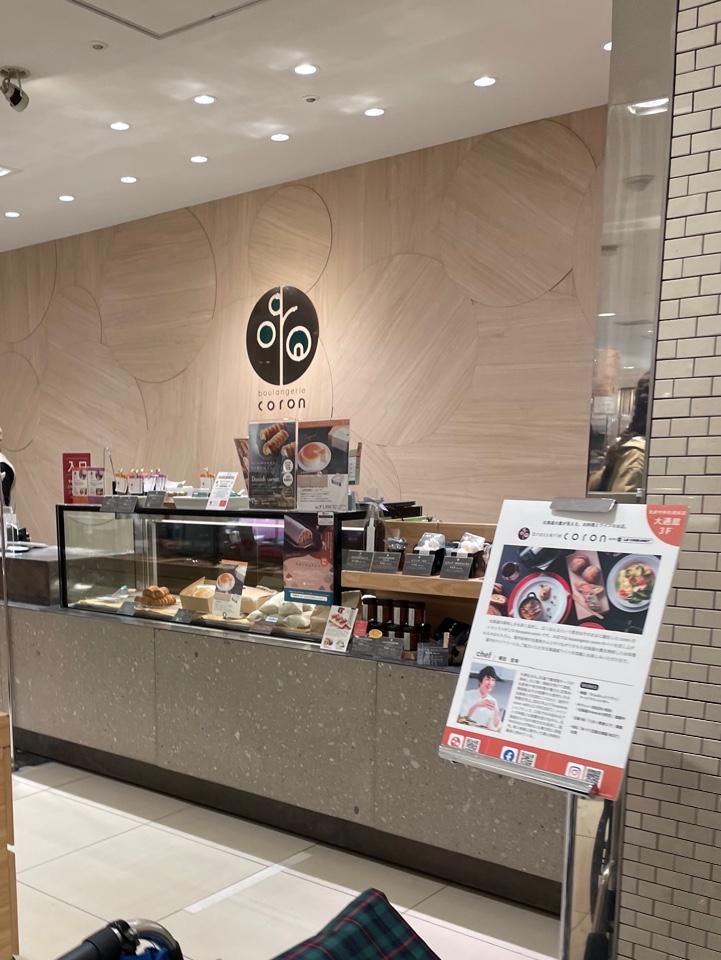 boulangerie coron 丸井今井札幌店