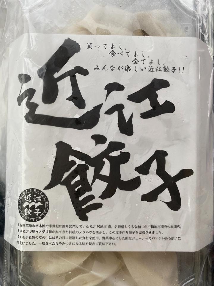 近江餃子フレンドマート 志津東草津店
