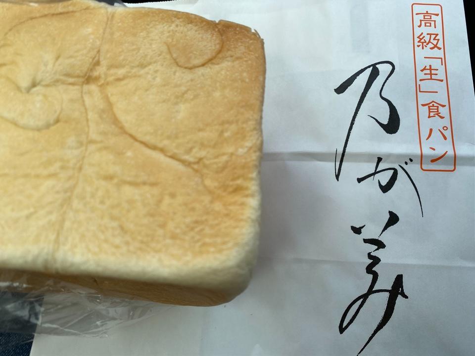高級『生』食パン専門店乃が美 はなれ 草津店