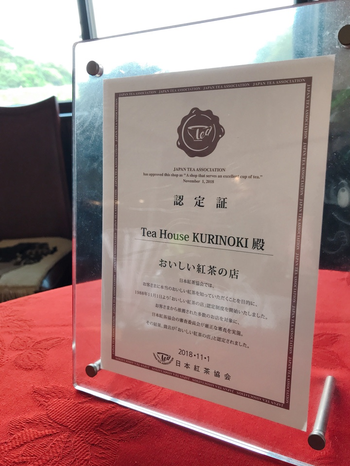 Tea House KURINOKIの口コミ