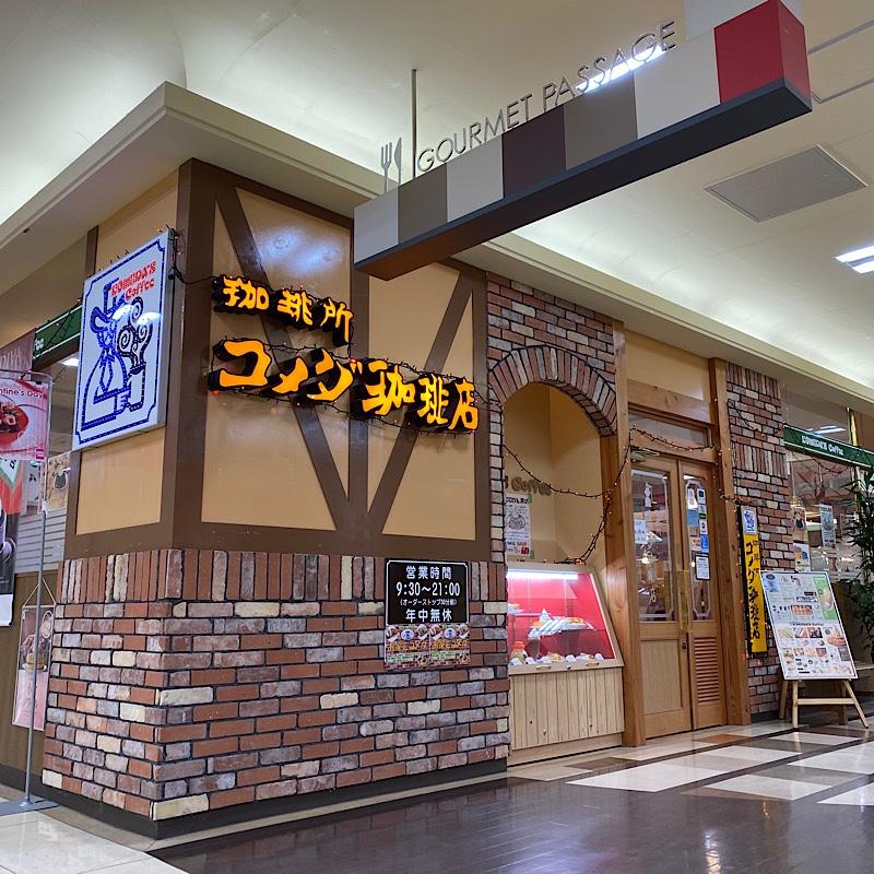 コメダ珈琲店ゆめタウン丹波店の口コミ