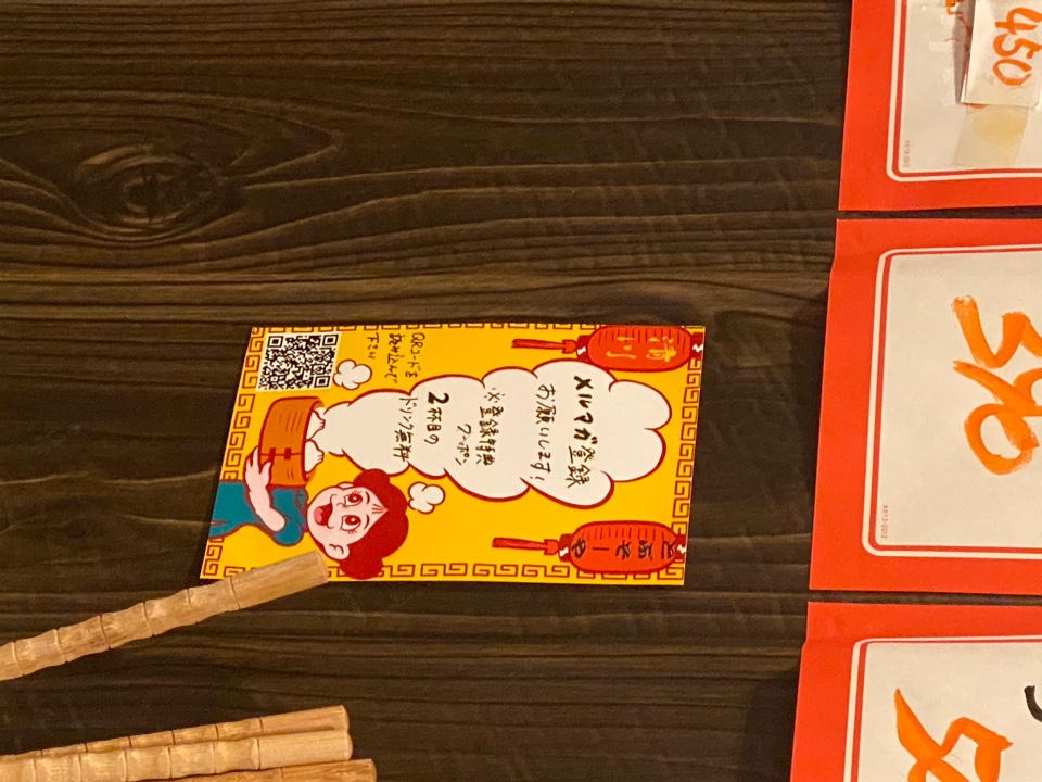 清川焼売酒場 とぶそーやの口コミ