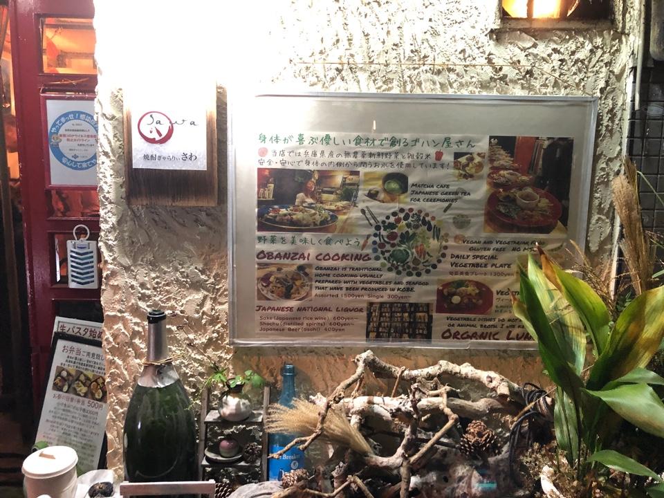 オーガニック旬菜料理 [Gallery Sawa]の口コミ