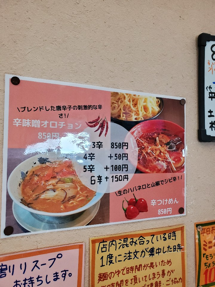 麺や我駆-めんやがく-の口コミ