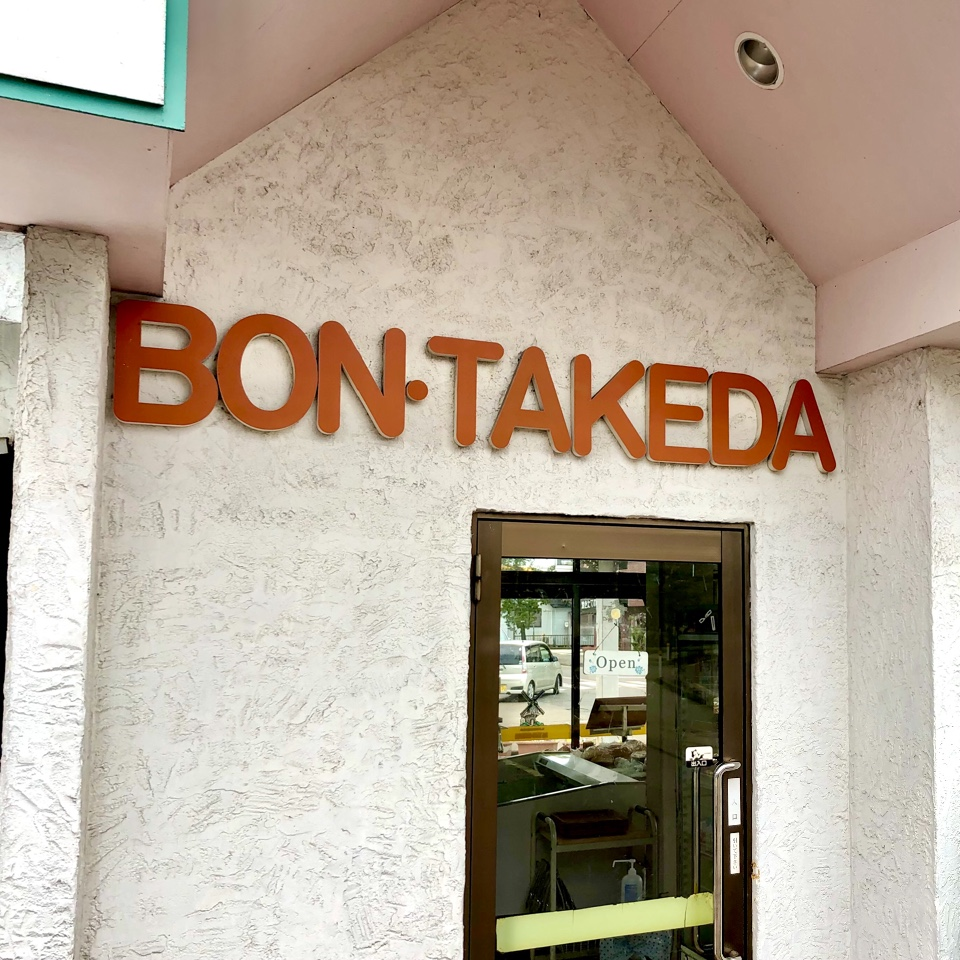 お米と小麦のパン屋さん ボン•タケダ (BON•TAKEDA)の口コミ