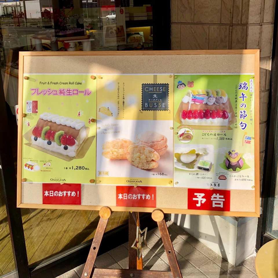 大阪屋 村上国道店の口コミ