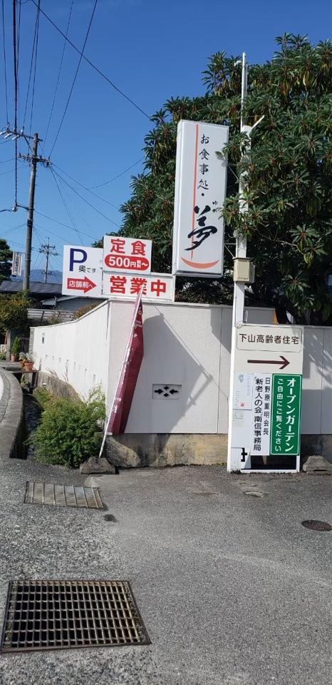 長野県飯田市鼎にある隠れ家的なお食事処・夢