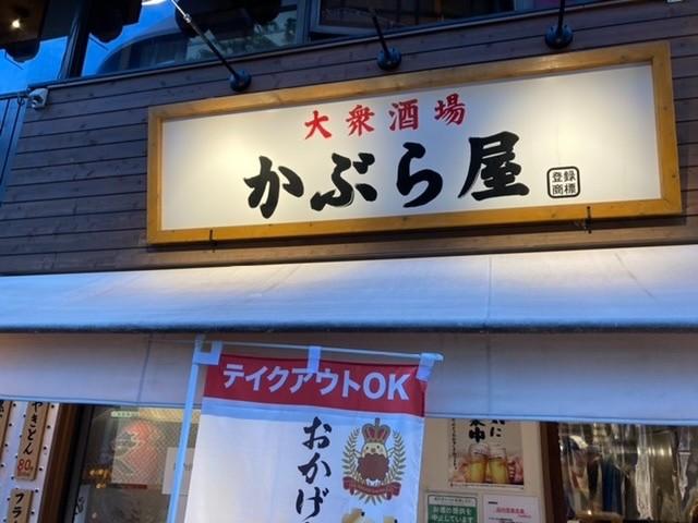かぶら屋 高島平店の口コミ