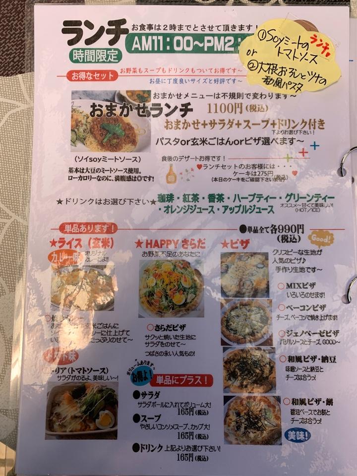 薩摩川内市のカフェつばさ